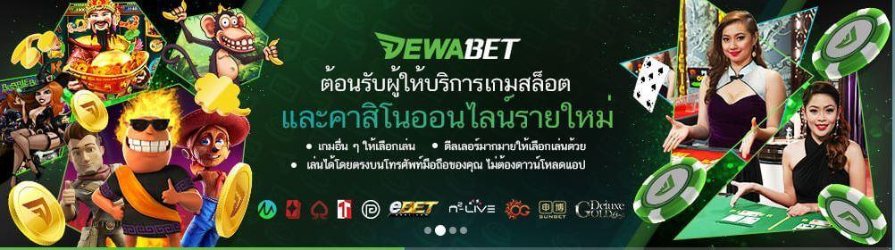 dewabet promotion